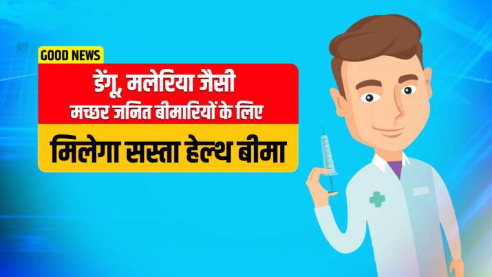 cheap health insurance for dengue malaria diseases check IRDAI details- India TV Paisa