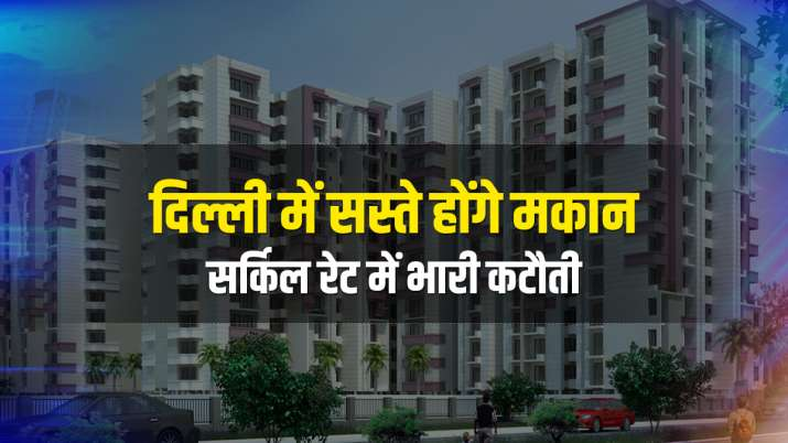 Delhi government reduced circle rates of residential, commercial and industrial properties by 20 per- India TV Paisa