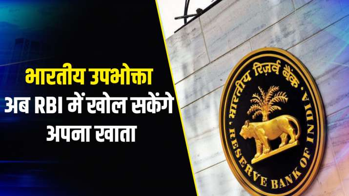 Indian retail investors to directly open account with RBI- India TV Paisa