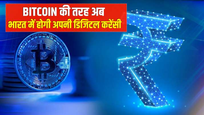 RBI working on own digital currency like bitcoin latest news- India TV Paisa