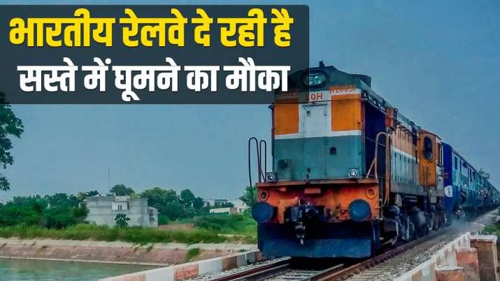 भारतीय रेलवे दे रही...- India TV Paisa