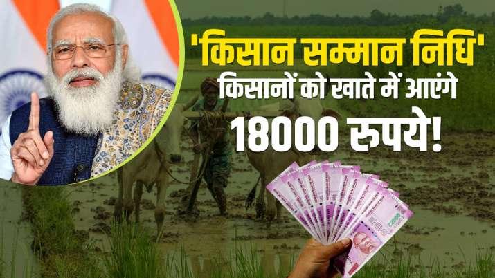 PM Kisan Samman Nidhi- India TV Paisa