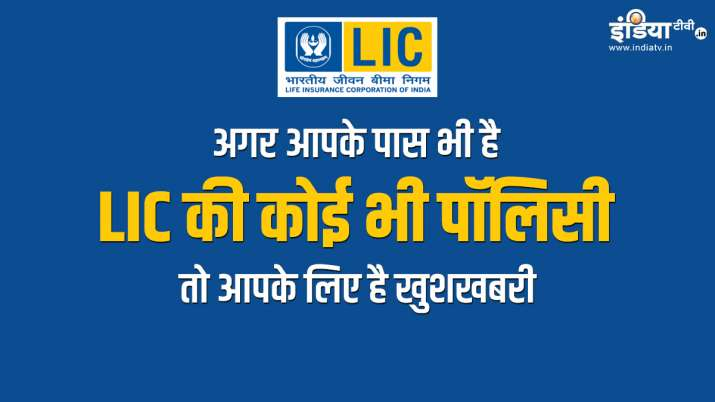 Good news for LIC policy holders can get 10 percent IPO share- India TV Paisa
