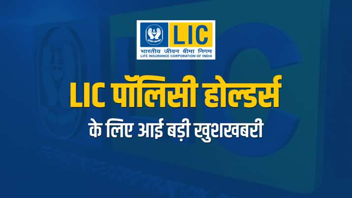 Goodnews for LIC Policyholders, 10 pc of LIC IPO issue size to be reserved for policyholders- India TV Paisa