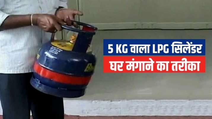 5 किलो वाला LPG सिलेंडर सीधे अपने घर मंगाने और सब्सिडी पाने के लिए ऐसे करें अप्लाई- India TV Paisa
