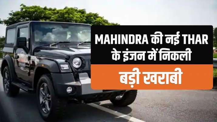 Mahindra Thar engine had major breakdown company recalled 1577 units - India TV Paisa