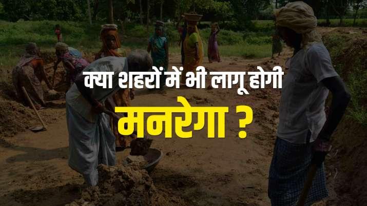 कांग्रेस को मनरेगा...- India TV Paisa