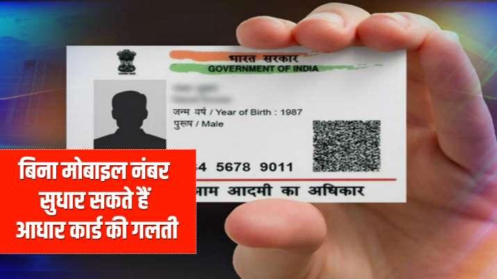 Aadhaar Card Update: बिना मोबाइल नंबर सुधार सकते हैं आधार कार्ड की गलती, ये है तरीका- India TV Paisa