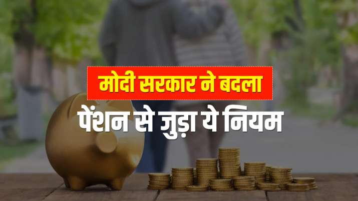 big pension relief, 7th Pay Commission,7th Pay Commission Latest News, modi government allow family - India TV Paisa