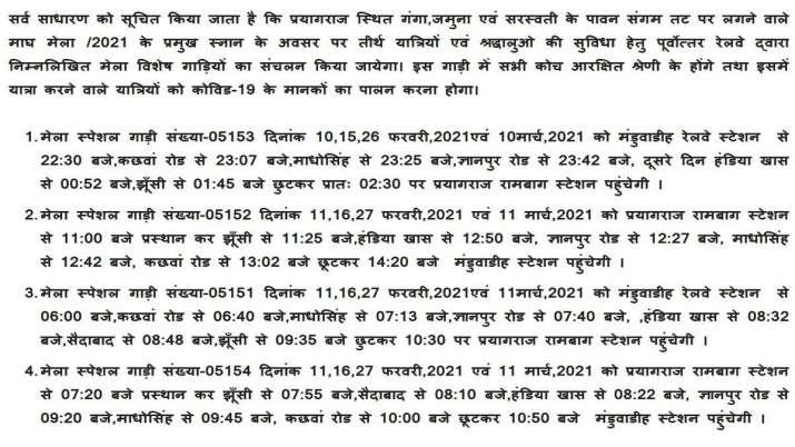 North Eastern Railways new special trains list