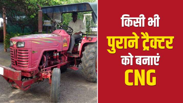 CNG Tractor- India TV Paisa