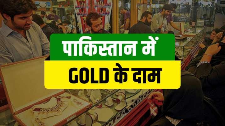 पाकिस्तान में Gold के दाम उड़ा देंगे आपके होश, भारत के मुकाबले जानें पाकिस्तान का रेट- India TV Paisa