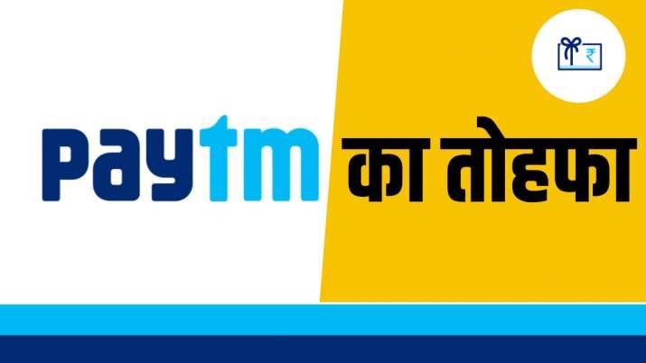 अब Paytm पर करें शेयर...- India TV Paisa