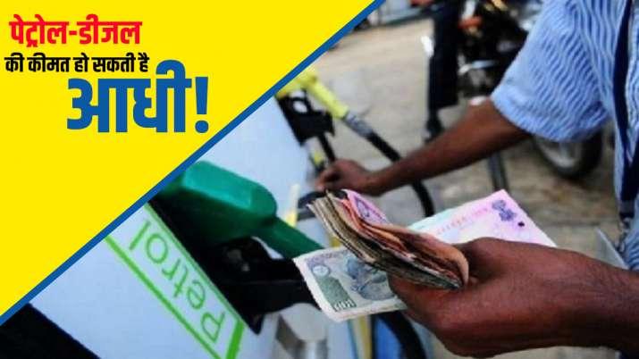 पेट्रोल-डीजल की कीमत...- India TV Paisa
