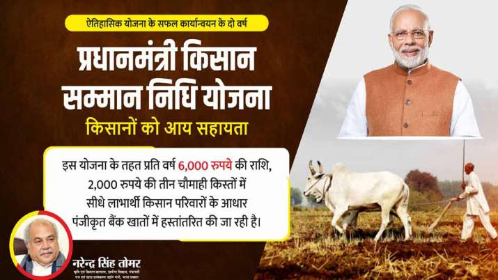 PM kisan yojana update govt offer 3.75 crore farmers will get 6000 rupees under PMAY scheme check de- India TV Paisa