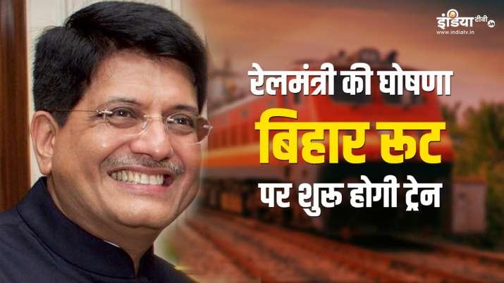 New Train- India TV Paisa