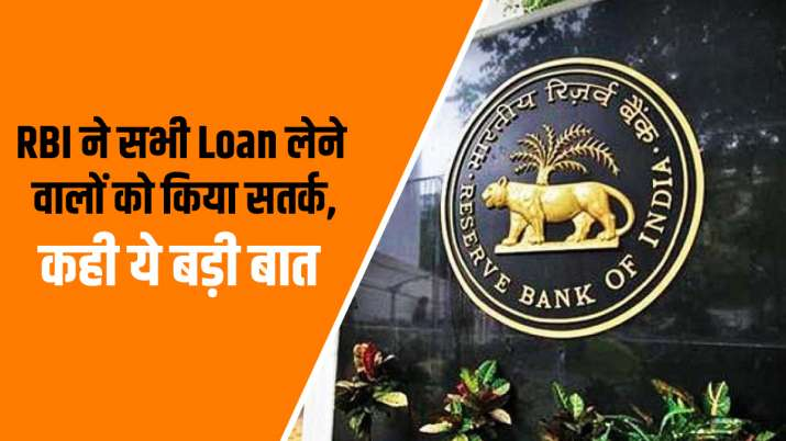 RBI cautions loan borrowers given important suggestions check details- India TV Paisa