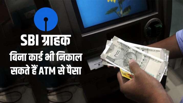 एसबीआई ने ग्राहक...- India TV Paisa