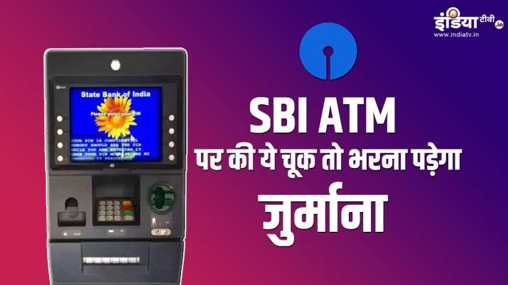 SBI ATM पर की ये चूक तो...- India TV Paisa