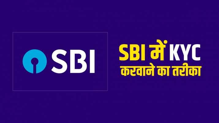 SBI KYC- India TV Paisa