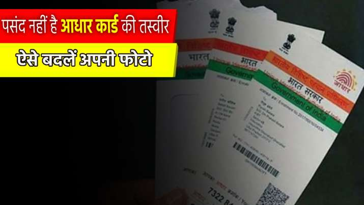 How To Update Mobile Number And Photo Of Aadhaar Card UIDAI Step By Step Process आधार कार्ड में पसंद- India TV Paisa