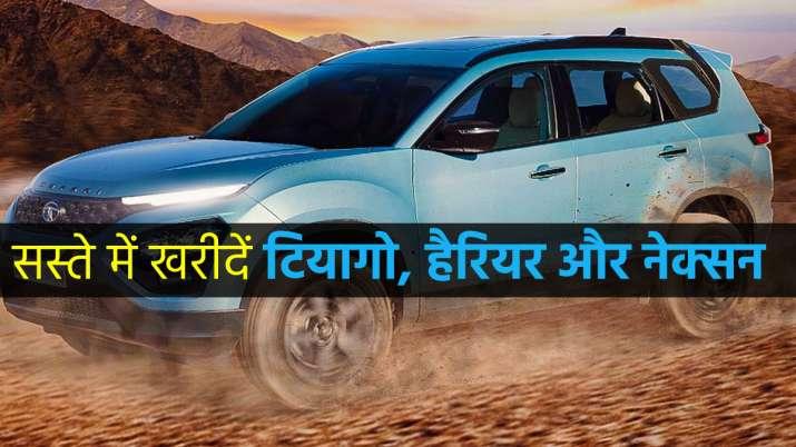 टाटा की कारों पर 70000...- India TV Paisa