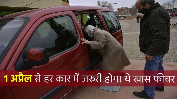1 अप्रैल से हर कार में...- India TV Paisa