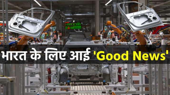 भारत के लिए आई 'Good News'- India TV Paisa