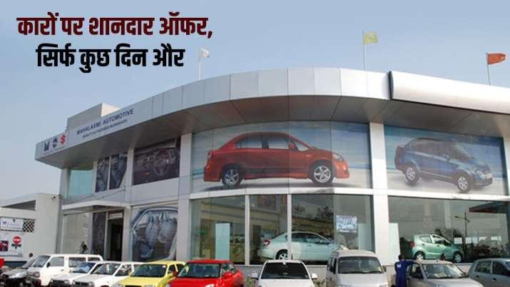 कारों पर शानदार ऑफर- India TV Paisa