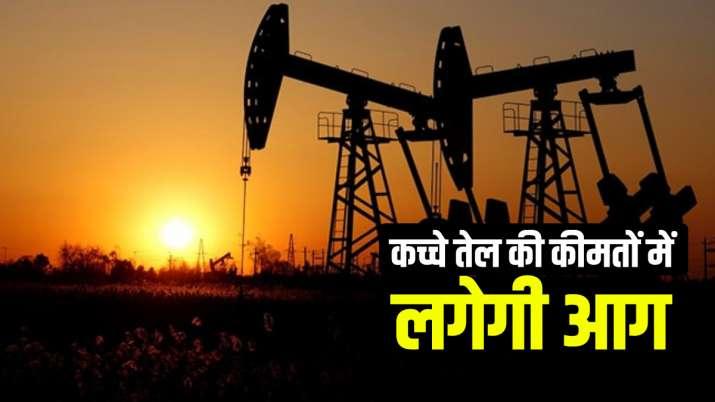 सस्ते तेल की संभावना...- India TV Paisa