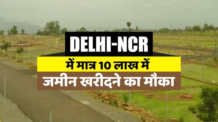 Plot scheme 2021, Plot scheme 2021 noida, Plot scheme 2021 yamuna expressway, Plot scheme 2021 apply- India TV Paisa