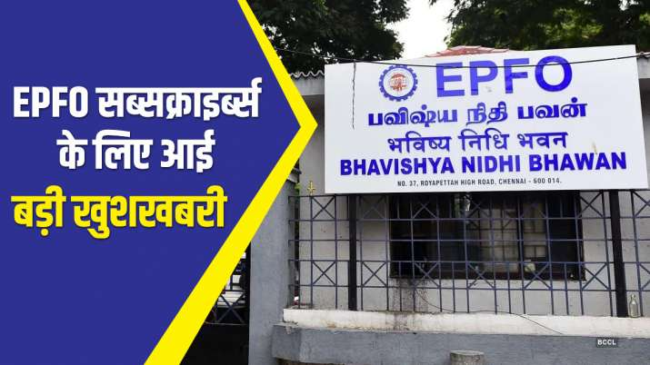 EPFO announced good news for investors will pay 8.5...- India TV Paisa