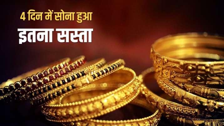 2 मार्च से लगातार सोने की कीमत घट रही है। तब से लेकर अबतक सोने की 10 ग्राम कीमत में 1633 रुपये की बड- India TV Paisa