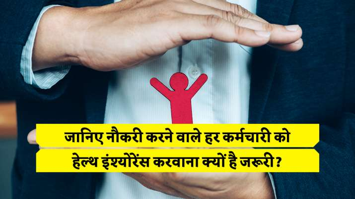 why health insurance is necessary for every Employed worker know the reason benefits importance det- India TV Paisa