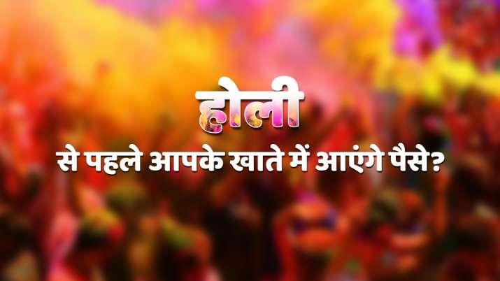 pm kisan nidhi scheme next installment date month how to...- India TV Paisa