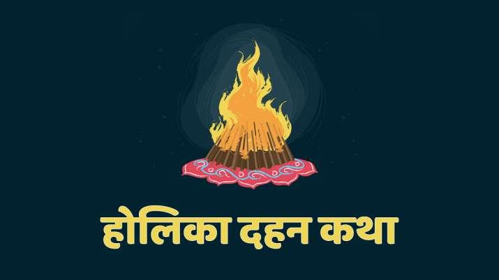 Holika Dahan Katha: होलिका की पूजा करते समय पढ़ें ये कथा, होगी हर इच्छा पूरी