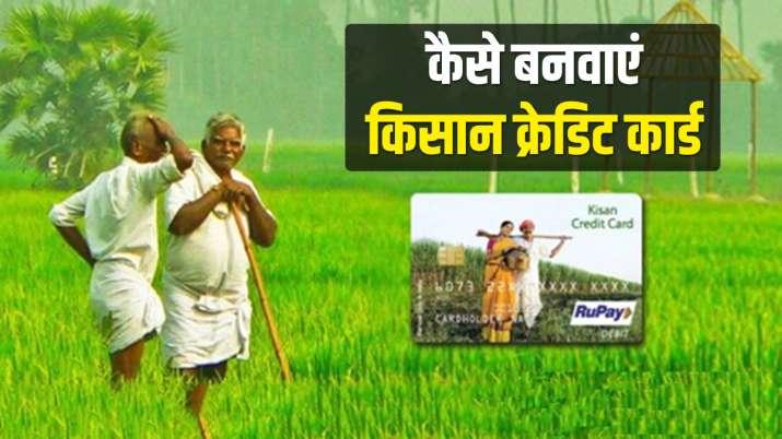 KCC: किसान क्रेडिट...- India TV Paisa