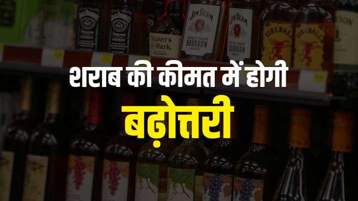 शराब की कीमत में होगी बढ़ोत्तरी, यहां सरकार ने लिया बड़ा फैसला- India TV Paisa