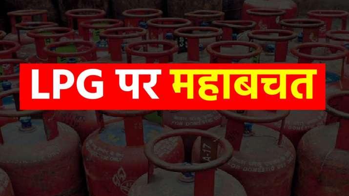 LPG पर महाबचत: सिर्फ 119...- India TV Paisa