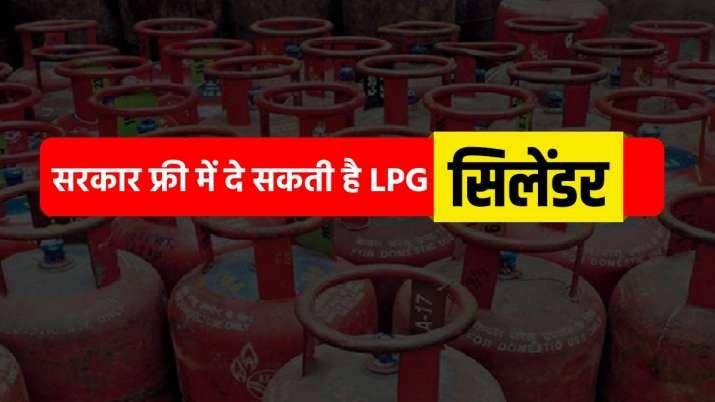 LPG ग्राहकों को एक और...- India TV Paisa