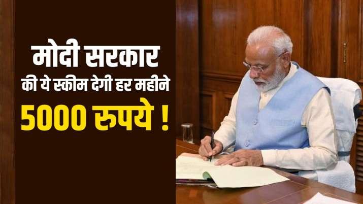 मोदी सरकार की इस...- India TV Paisa