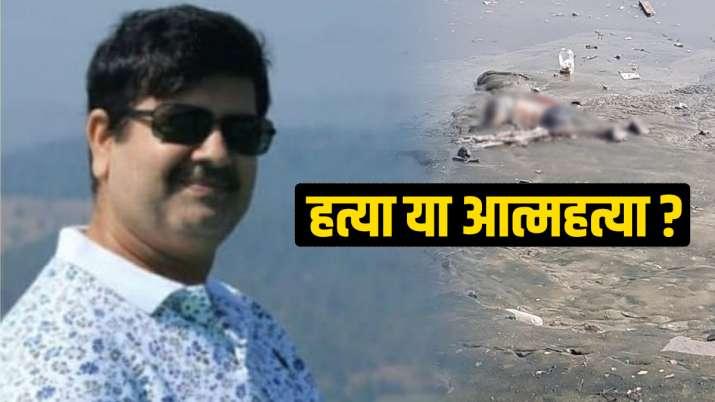 हत्या या आत्महत्या? मनसुख हीरेन के मुंह में ठूंसा गया था रुमाल, हाथ पैर भी बंधे थे