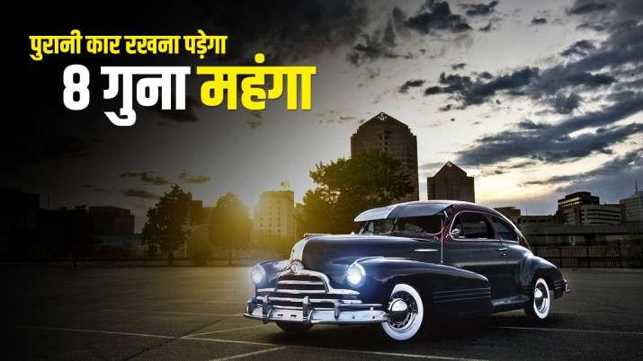 सावधान! 15 साल से...- India TV Paisa