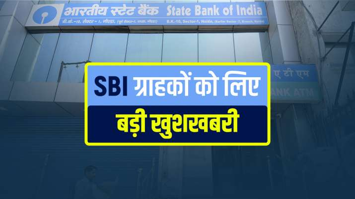 SBI Offer: SBI Yono app payment cashback offer 4th to 7th march see benefits discount details SBI के- India TV Paisa