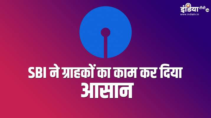 SBI में सिर्फ आधार की...- India TV Paisa
