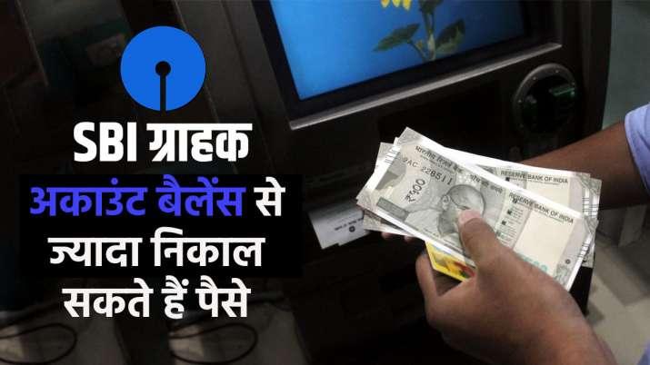SBI ग्राहक अकाउंट...- India TV Paisa