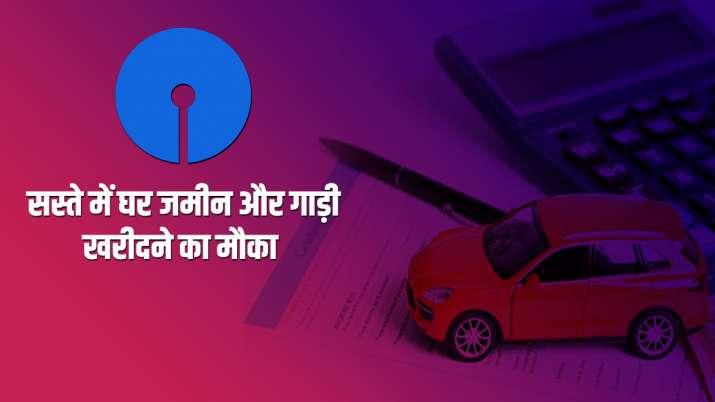 सस्ते में घर और गाड़ी...- India TV Paisa
