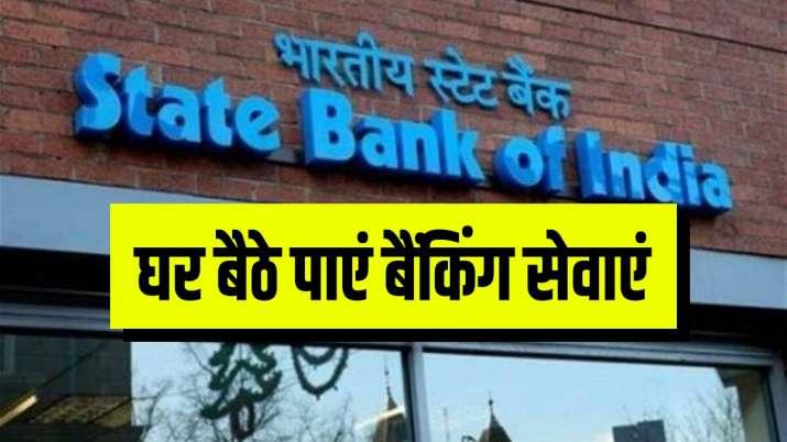 SBI, Doorstep service, service, business news in hIndi, डोरस्टेप बैंकिंग, सेवाएं, एसबीआई, घर से बैंक- India TV Paisa