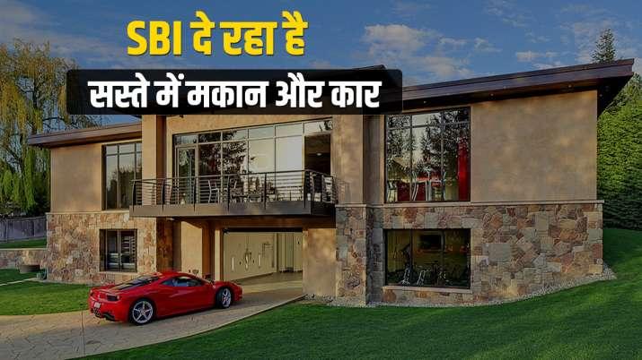 SBI दे रहा है सस्ते में...- India TV Paisa