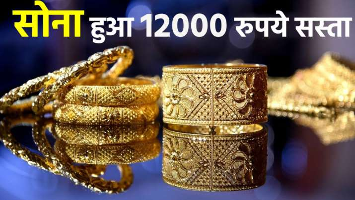 Gold price big fall rupees 12000 from record highs check today citywise 10 gram rate list सोना खरीदन- India TV Paisa